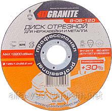 Диск абразивный отрезной для нержавейки и металла 125*1,0*22,2 мм PROFI +30 GRANITE 8-06-120