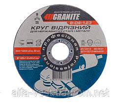 Диск абразивный отрезной для металла и нержавейки 125*1,2*22,2 мм GRANITE 8-04-123