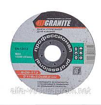 Диск абразивний відрізний для каменю 115*3,0*22,2 мм GRANITE 8-05-113