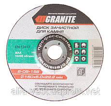 Диск абразивный зачистной для камня 150*6,0*22,2 мм GRANITE 8-05-156