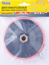 Диск для круга шлифовального 10 мм 125 мм М14+стержень MASTERTOOL 08-6001