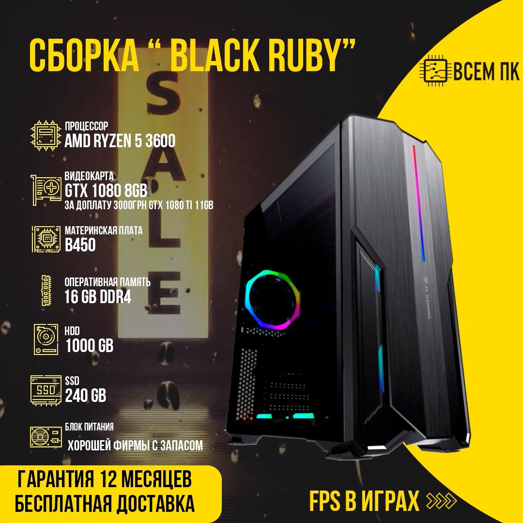 BLACK RUBY (RYZEN 5 3600 / GTX 1080 8GB / 16GB DDR4 / HDD 1000 / SSD 240)