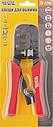 Клещи для обжима штекеров RJ11, RJ12, RJ45 190 мм MASTERTOOL 75-2243, фото 2