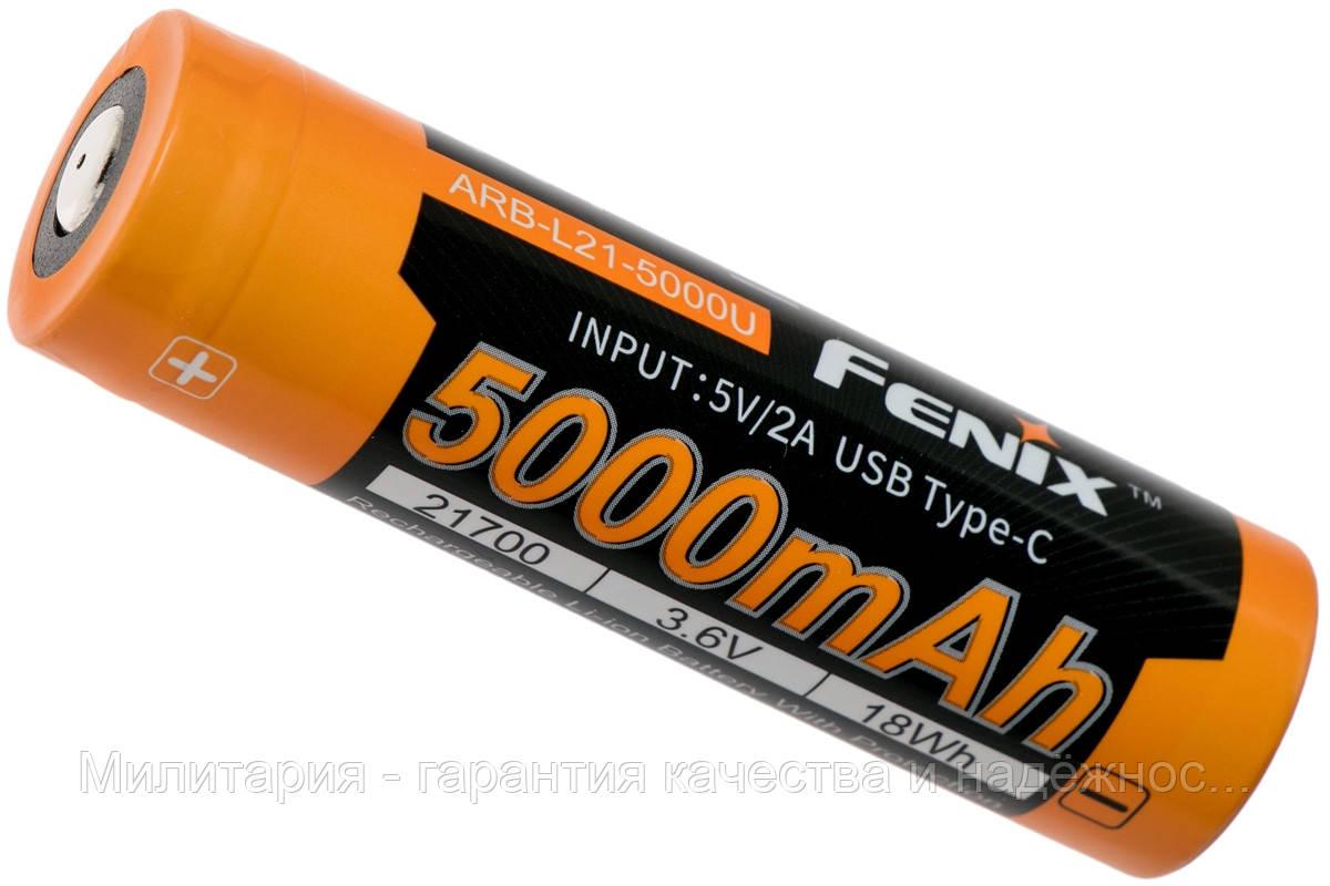 Акумулятор 21700 Fenix ARB-L21-5000U