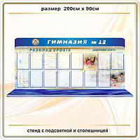 Стенд расписание уроков с подсветкой, столешницей код S40046, фото 1