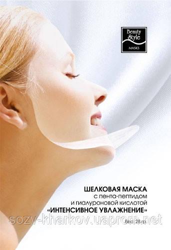 Шовкова маска для обличчя з гіалуронової кислотою