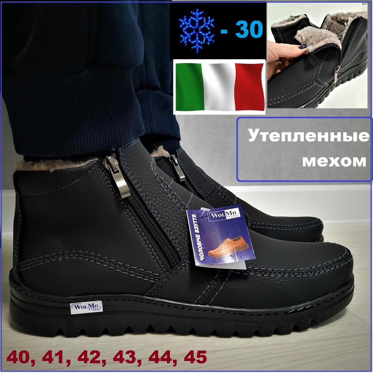 Мужские зимние кожаные ботинки классические, утепленные мехом. Термоботинки.