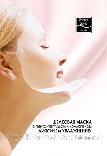 Шовкова маска для обличчя з колагеном