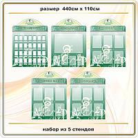 Стенд комплексный с подсветкой код S40060, фото 1