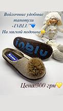 Тапочки повстяні жіночі INBLU