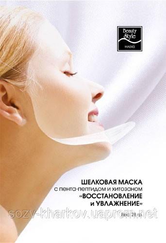 Шовкова маска для обличчя з хітозаном