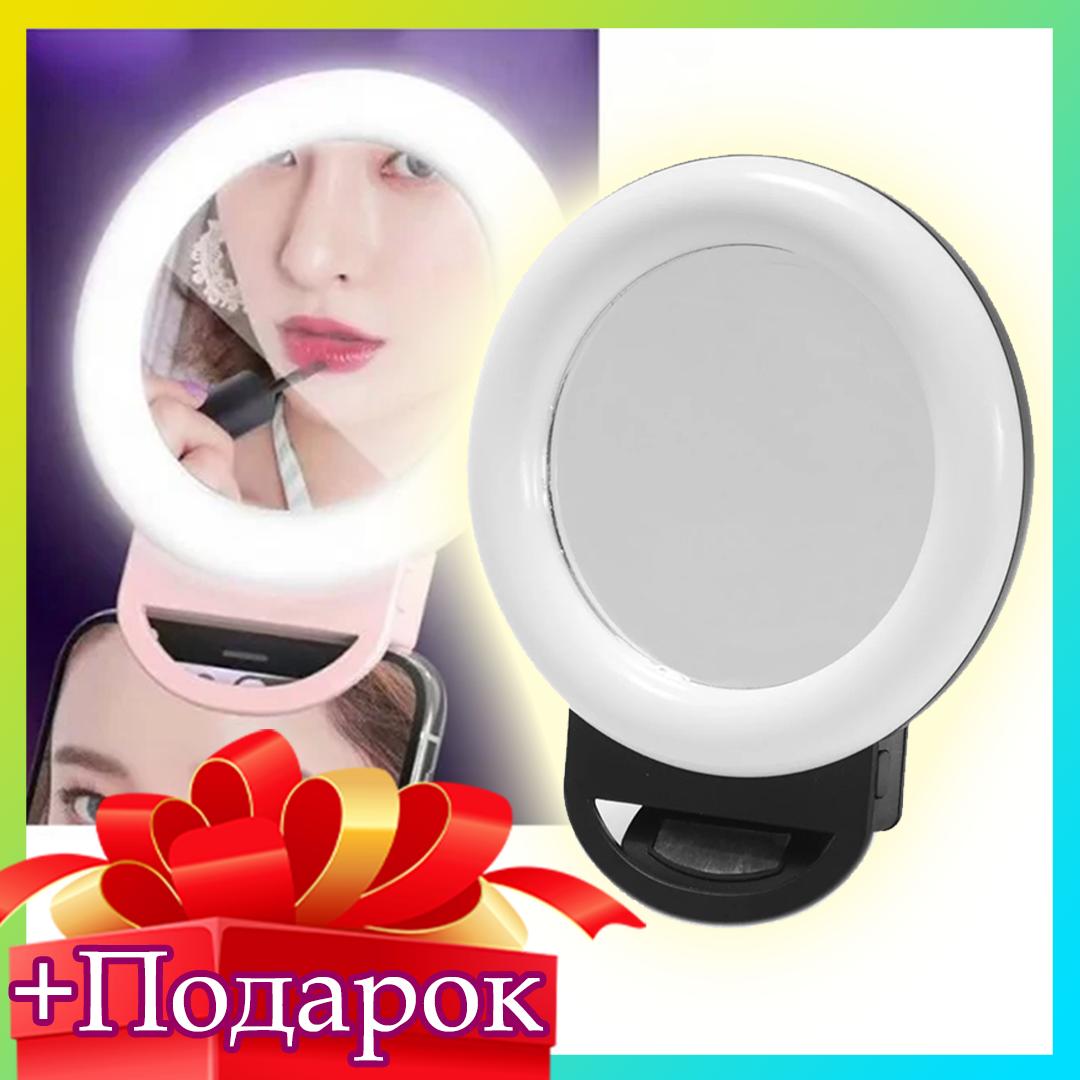 Вспышка с Зеркалом на прищепке Selfie Ring Light ЛЕД LED Лампа на Аккумуляторе HR-20 D11.5 см 3500-6500K