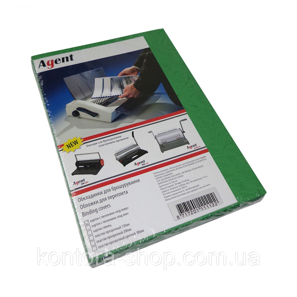 """Обложки картонные А4 230 г/м2 """"под кожу"""" ярко-зеленые (100 штук)"""