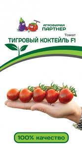 Семена томат Тигровый Коктейль / 5шт /, Партнер