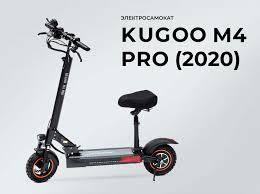 Электросамокат KUGOO M4 pro 18 A H. Оригинал завода JILONG! 2021 (ожидаем в июне)