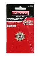Сменный режущий ролик для плиткорезов, на подшипниках, Haisser, 22*6*2мм. 102448 (64031)