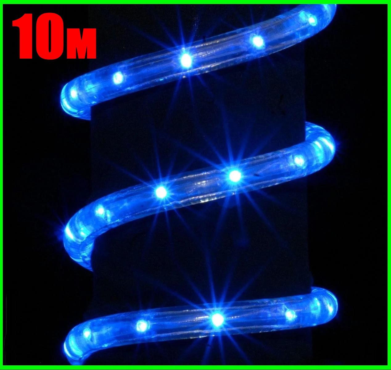 Синя Неонова Вулична Гірлянда 10 метрів Силіконовий Шланг LED Світлодіодна Вологозахисна