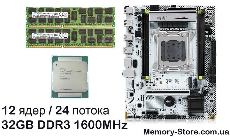 Супер продуктивний комлпект для складання ПК, 12 ядер 24 потоку (E5-2678 V3 2.50-3.10 GHz), DDR3 1600MHz 32GB, фото 2