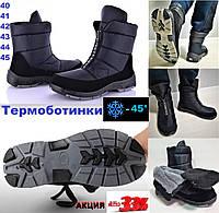 Мужские ботинки дутики, сноубутсы. Термо сапоги спортивные.