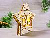 Ночник деревянный Led светильник Звезда «Олени в лесу» (2140), фото 2