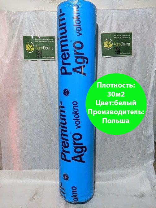Агроволокно 15,8*100м Р-30 біле Premium-agro