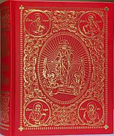Евангелие. Большое. Церковнославянский язык. Кожзам