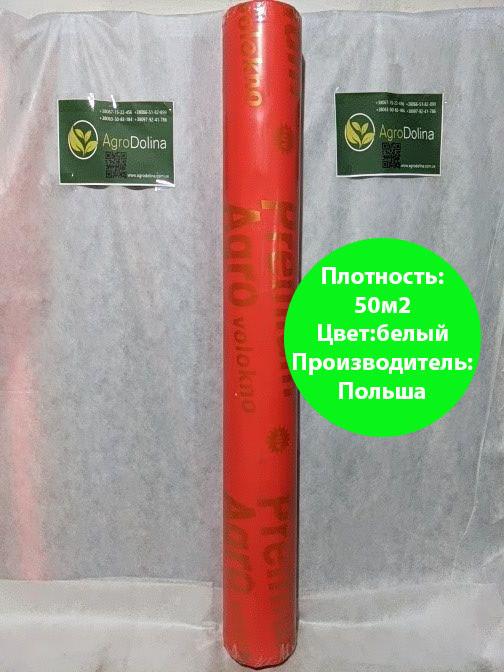 Агроволокно 6,35*50м Р-50 белое Premium-Agro
