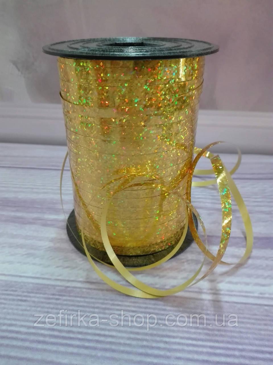 Лента упаковочная, праздничная, золото голографик 150 м