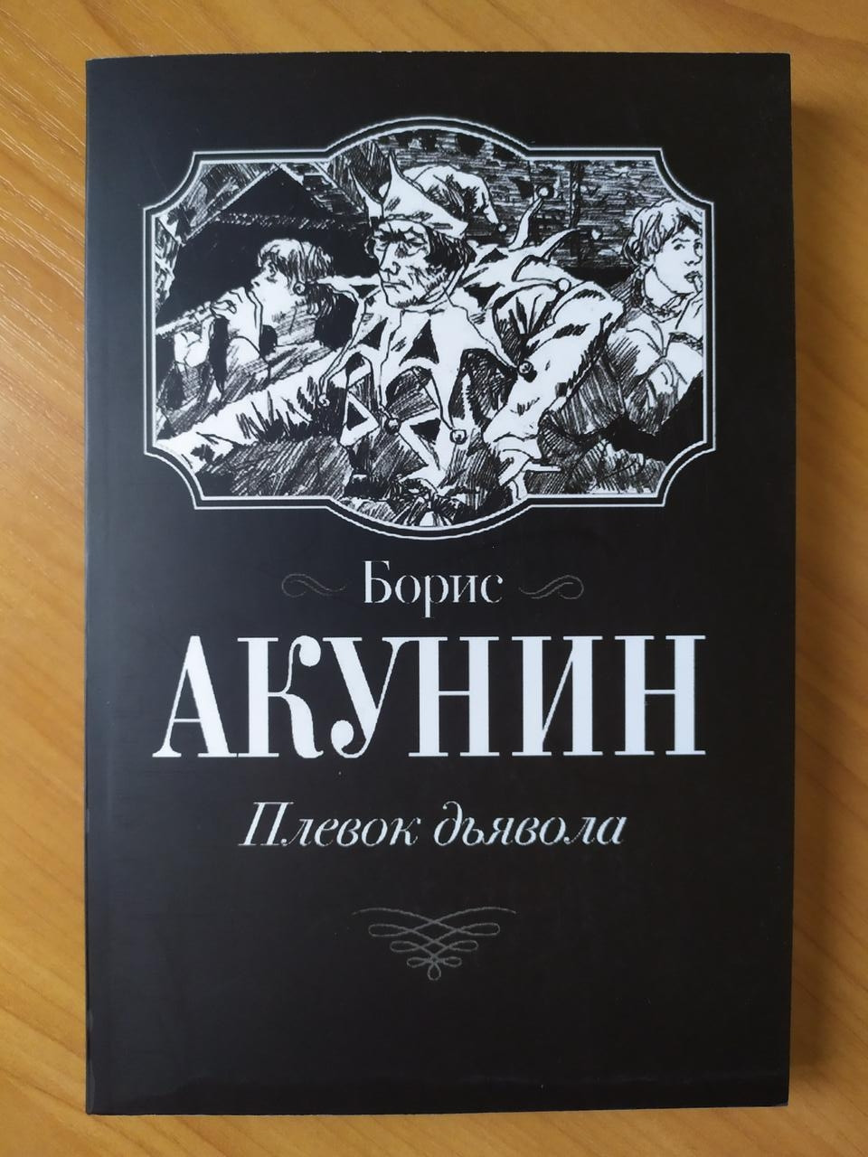 Борис Акунин. Плевок дьявола