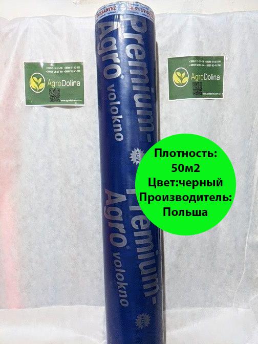 Агроволокно 3,2*50м Р-50 чорно-біле Premium-Agro