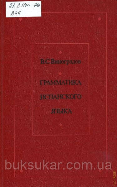 Виноградов В. С., Грамматика испанского языка — 1978