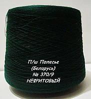 Полушерсть для вязания в бобинах (Полесье) № 370/9 - НЕФРИТОВЫЙ - 1,36кг