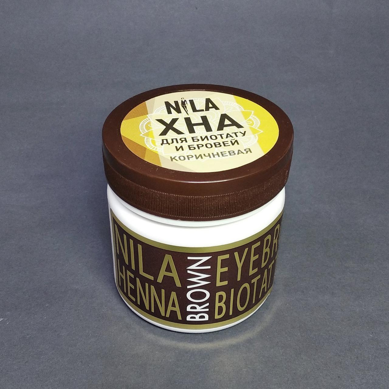 Хна для бровей и биотату коричневая Nila 100г