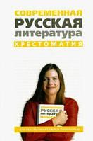 Современная русская литература. Хрестоматия Быков Л.П.