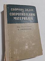 Сборник задач по сопротивлению материалов А.Уманский