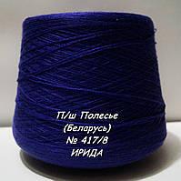 Полушерсть для вязания в бобинах (Полесье) № 417/8 - ИРИДА - 0,6кг