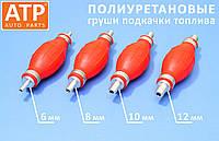 Насос груша полиуретановая для ручной подкачки топлива, прямая, 6, 8, 10, 12 мм