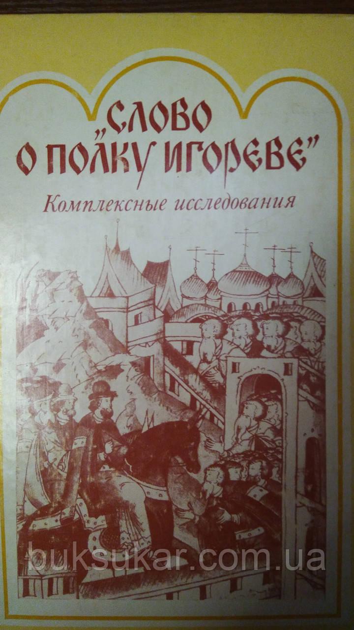 Слово о полку Игореве  Комплексные исследования