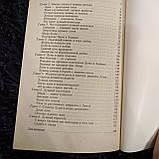 """""""Лунный календарь"""" Анастасия Семёнова, Ольга Шувалова, фото 2"""