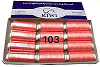 Швейные нитки 40/2 103тон полиэстер Kiwi Киви 400ярдов