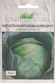 Семена капусты Агрессор F1 20 шт. Syngenta