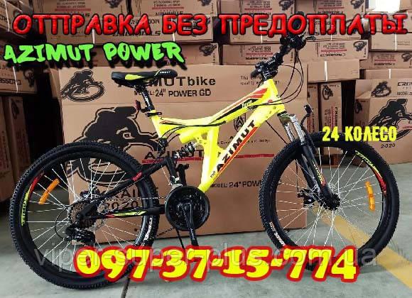 ✅ Горный Двухподвесный Велосипед Azimut Power 24 D+ Рама 17 ЖЕЛТЫЙ