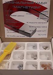 Лабораторний набір з вивчення явища магнетизму (для початкової школи)