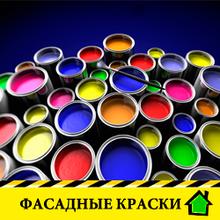 Фасадные краски Феромал