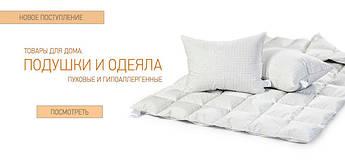 Новинка! Подушки и теплые одеяла!