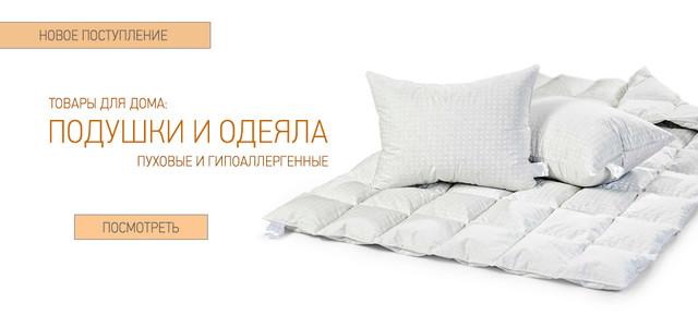 купить подушки и одеяла украина