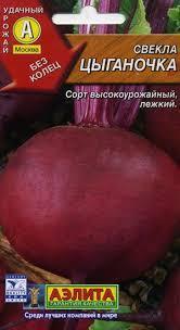 Семена Свекла Цыганочка, 3г, Аэлита