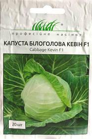 Семена капусты Кевин F1 20 шт. Syngenta