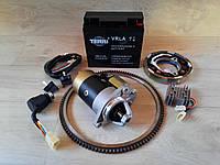 Комплект для переоборудования мотоблока под электростартер (полный). Для дизельного 9 л.с. двигателя 186F.