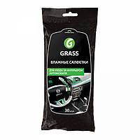 Салфетки влажные Grass для ухода за интерьером автомобиля 30 шт